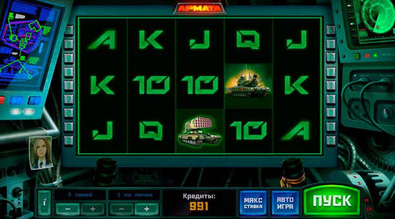 игровой автомат онлайн Armata
