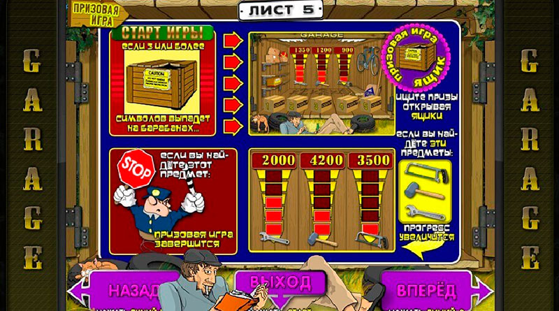 игровой автомат онлайн Garage