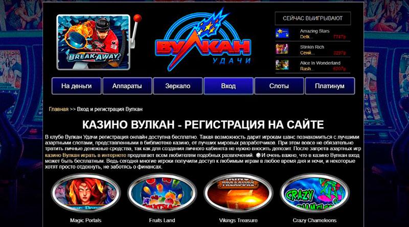 казино онлайн Вулкан Удачи